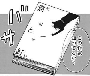 町田すいの本