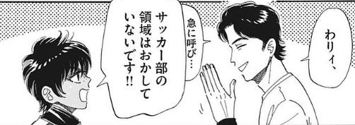 山本先輩とはるか