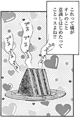 恋は雨上がりのように15話 黒焦げサンドイッチ