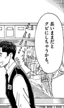 恋は雨上がりのように15話 吉澤と近藤