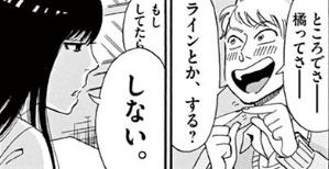 恋は雨上がりのように1話 橘あきらと吉澤タカシ