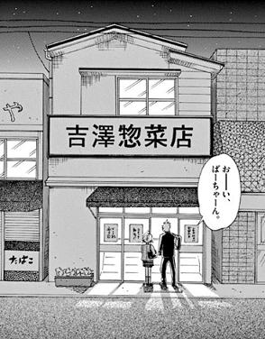 恋は雨上がりのように44話 吉澤惣菜店
