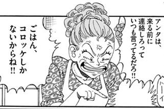 恋は雨上がりのように44話 吉澤のおばあちゃん