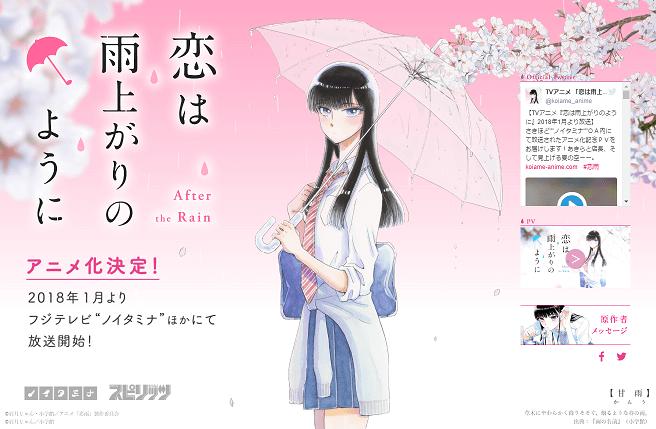 恋は雨上がりのように アニメ 公式サイト絵