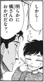 恋は雨上がりのように第72話 近藤と勇斗