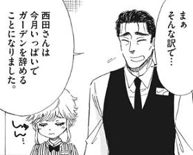恋は雨上がりのように第72話 近藤とユイ