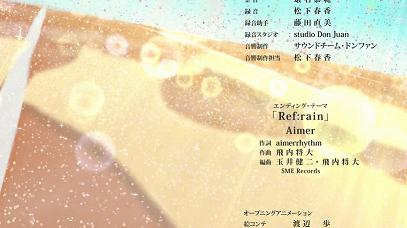 恋は雨上がりのようにアニメ第1話 エンディング